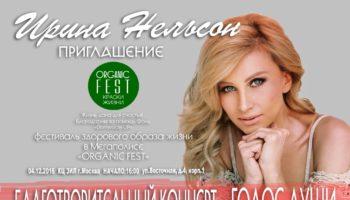 Ирина Нельсон представит живую программу мантровой музыки