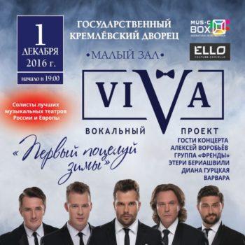 Вокальный проект ViVA презентует песню «Великолепная страна»