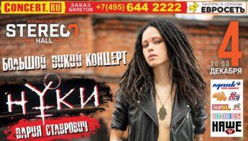 4 декабря Дария Ставрович (СЛОТ) выступит с большим концертом