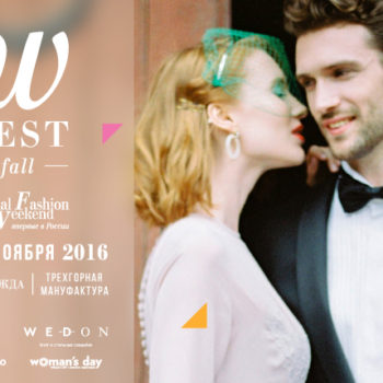 WFEST 2016 FALL