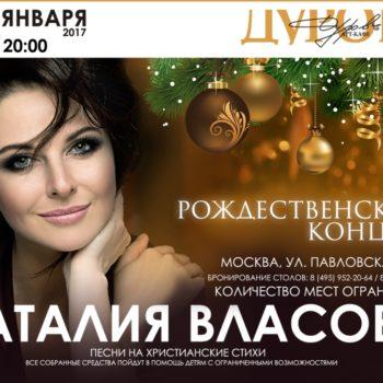 10 января 2017 года в Москве состоится Рождественский концерт Наталии Власовой