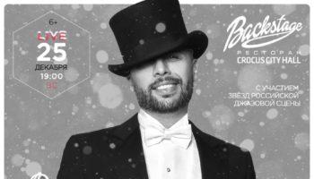Шер Остон представляет праздничный концерт «Рождественский вечер»