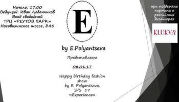 Модный шоу-показ S/S 17 «Experience» от Елизаветы Полянцевой