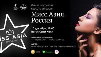 Финал всероссийского фестиваля красоты и грации «Miss Asia. Russia»