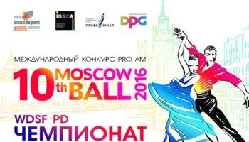 Moscow Ball 2016 и Чемпионат мира среди профессионалов WDSF в латиноамериканской программе