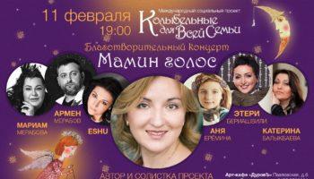 Благотворительный концерт«Мамин голос»