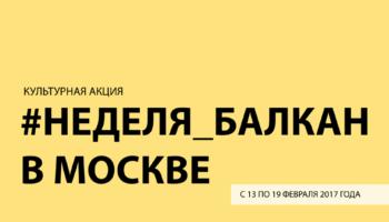 Неделя Балкан в Москве