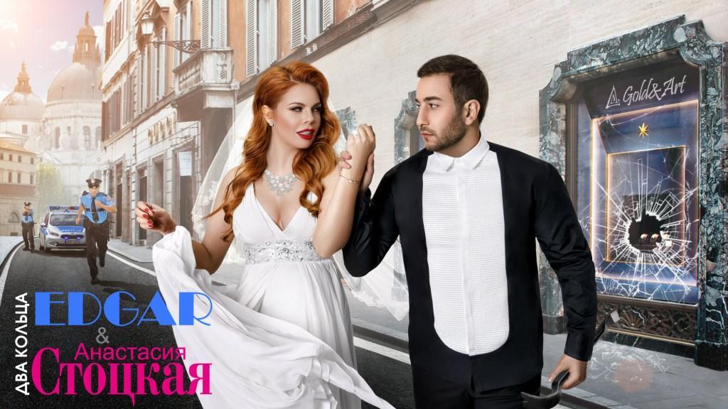 Анастасия Стоцкая и EDGAR