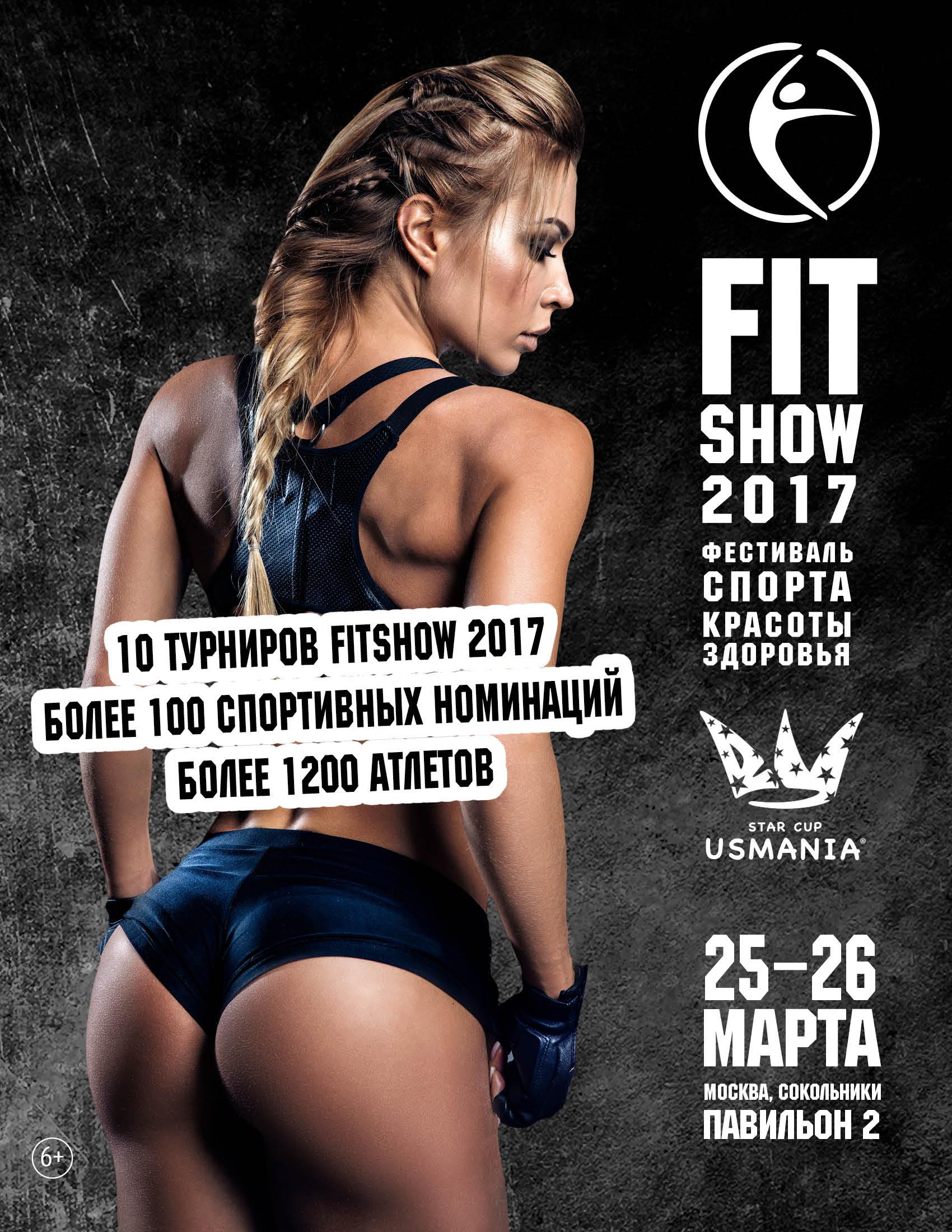 Звезды спорта и шоу-бизнеса о фестивале FITSHOW 2017
