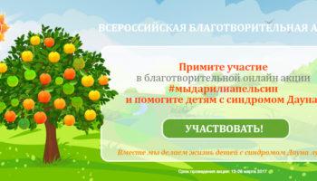 Благотворительная онлайн-акция «Мы дарили апельсин» к Международному дню человека с синдромом Дауна
