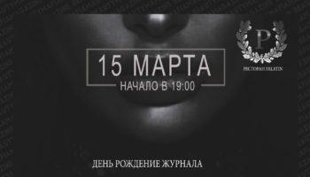 День рождения журнала BEAUTY MAFIA