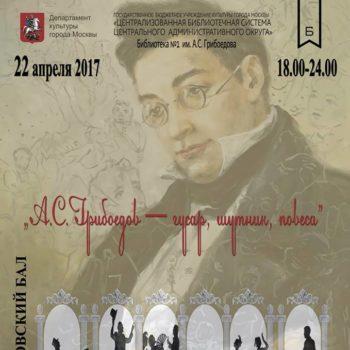 Грибоедовский бал в Москве