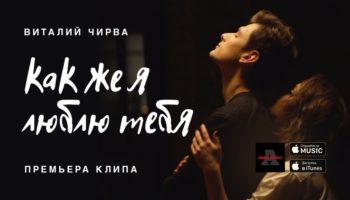 Виталий Чирва признался в любви
