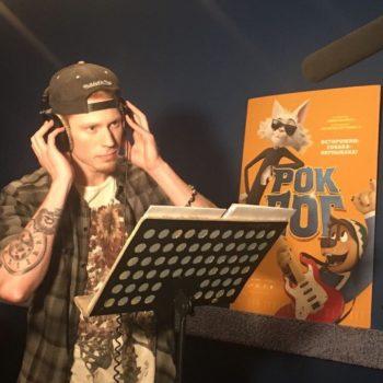 23 апреля Никита Пресняков и группа MULTIVERSE представят мультфильм «Рок Дог»