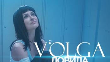 """Певица V'OLGA представила трек и остросюжетный клип """"Ловила"""""""