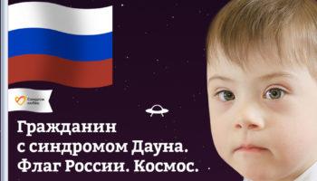Фонд «Синдром любви» поднимет флаг РФ в космос в честь Дня России