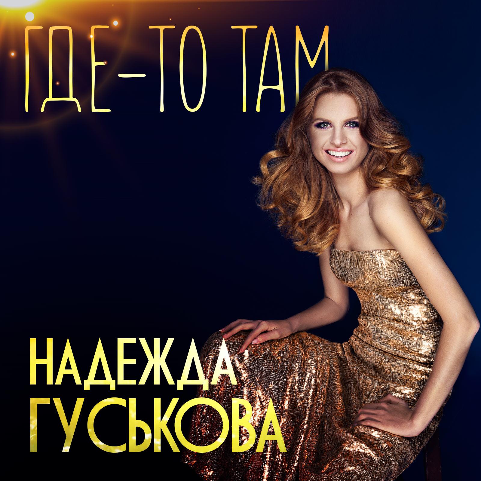 Двукратная чемпионка России Надежда Гуськова выпускает новый сингл!