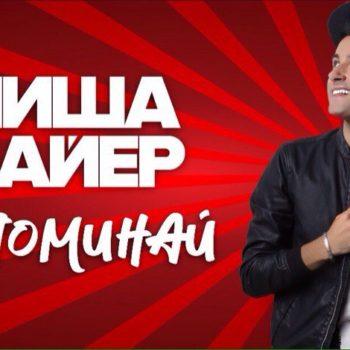 Миша Майер снял новый клип на сингл «Вспоминай»