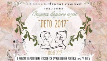 Открытие свадебного сезона «Лето -2017»
