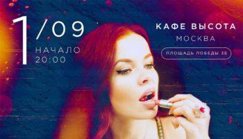 Сольный концерт певицы и актрисы Елены Князевой «Личные»