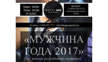 #BLOGGMAGAZINE наградит лучших мужчин России в премии «МУЖЧИНА ГОДА 2017» by #FORRUSSIANMAN @forrussianman. Событие пройдет в культовом месте @royal_bar.moscow 30 августа.