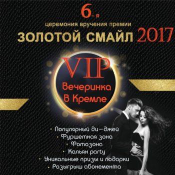 Церемония вручения танцевальной премии «Золотой Смайл» объявит победителей 16 сентября в Измайловском Кремле