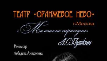 Театр «Оранжевое небо» открывает новый сезон