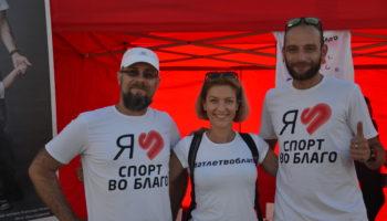 Команда фонда «Синдром любви» примет участие в Московском марафоне и пробежит в поддержку людей с синдромом Дауна