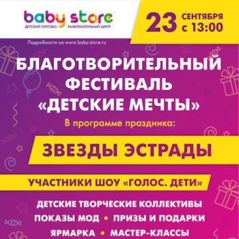 Благотворительный фестиваль «Детские мечты»