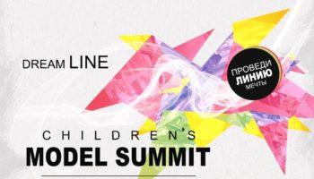 Children's Model Summit — Детский Модельный Саммит – состоится в Москве 18-24 сентября 2017 г.