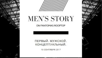 10 сентября состоится Первый! Мужской! Концептуальный! День MEN'STORY
