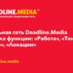 Социальная сеть Deadline.Media запустила новые функции: «Работа», «Тендеры», «Бартер, партнерство», «Локации»