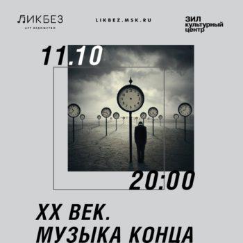 Арт-ведомство «ЛИКБЕЗ», «XX век. Музыка конца»