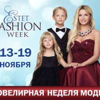 Estet Fashion Week: осень-2017Estet Fashion Week: осень-2017