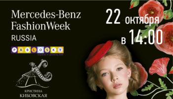 ПОКАЗ KIBOVSKAYA&PABLOSKY в рамках недели Высокой моды «Mercedes-Benz Fashion Week» (35 сезон)