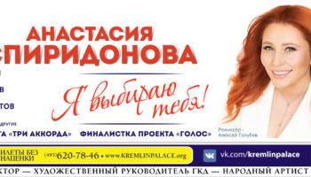 Большой сольный концерт Анастасии Спиридоновой в Кремле 19 октября