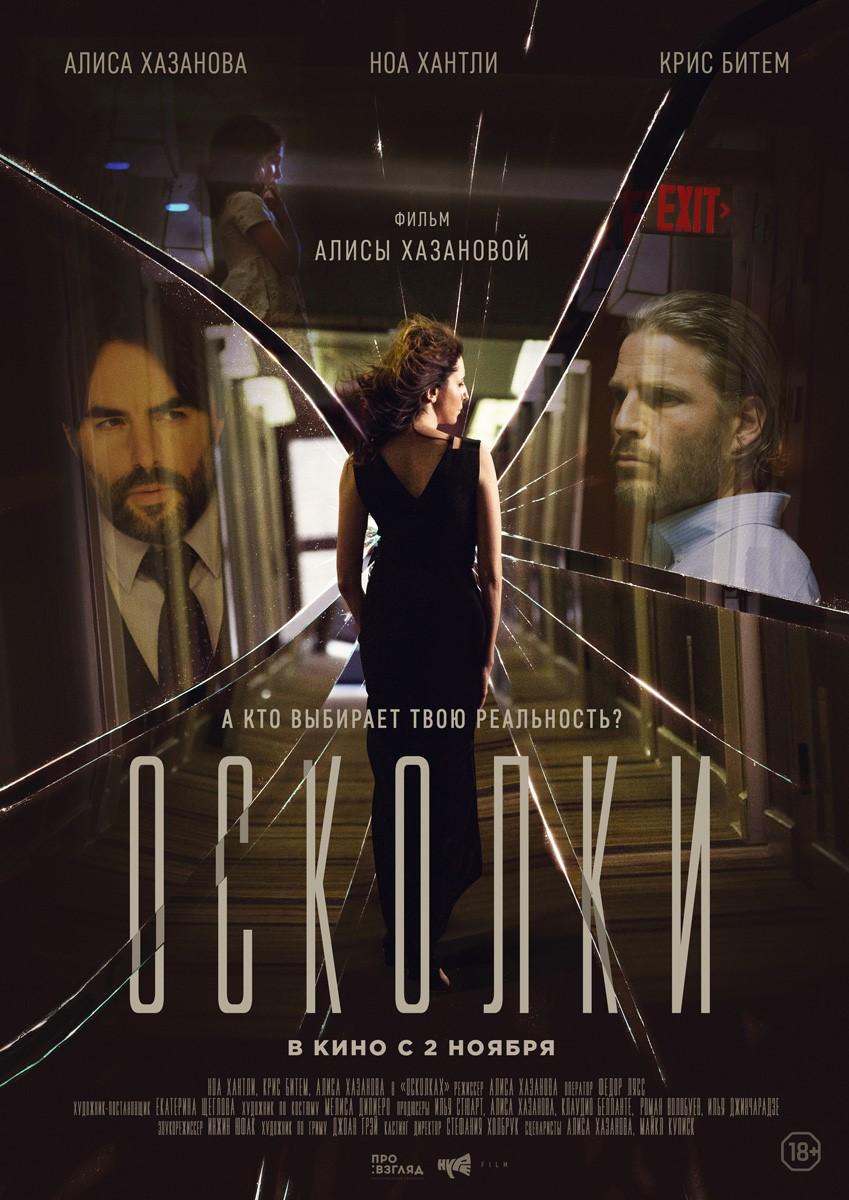 Кинопрокатная компания «ПРОвзгляд» и Hype Film представляют фильм Алисы Хазановой  «ОСКОЛКИ»