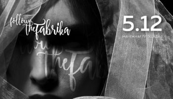 «FollowTheFabrika» Финал+Премия