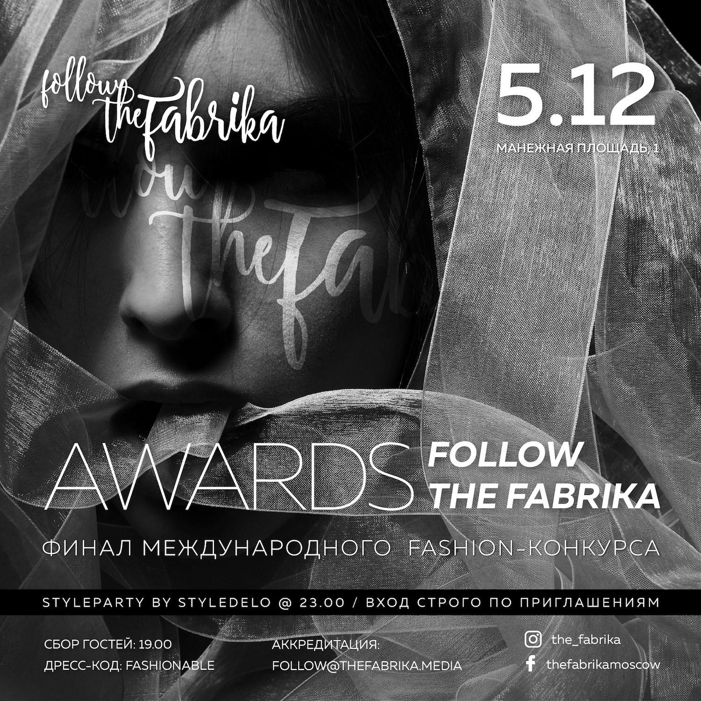 «FollowTheFabrika» Финал+Премия