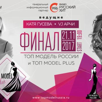 Финал всероссийского конкурса «Топ Модель России 2017» и «Топ Модель PLUS 2017»
