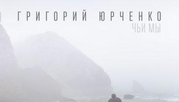 Григорий Юрченко — «Чьи мы»