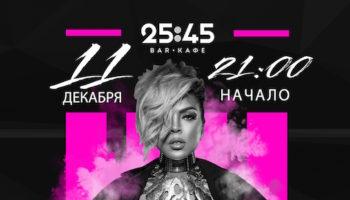 Концерт Оксаны Казаковой. 11 декабря — Бар «25:45»
