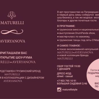 Презентация MATURELLI∞AVERYANOVA