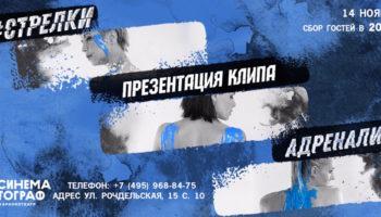 14 ноября в «Караоке бар Синематограф» пройдет презентация клипа «Адреналин» группы Стрелки