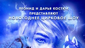 Леонид и Дарья Костюк представляют новогоднее цирковое шоу «Тринадцать месяцев»