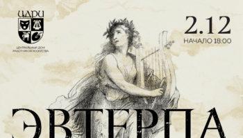 «Международный Союз Поэтов» представляет проект «Эвтерпа»