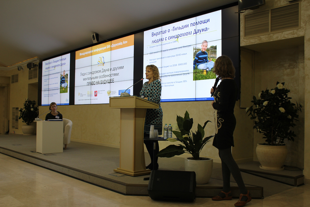 Международная конференция «Люди с синдромом Дауна и другими ментальными особенностями: право на будущее»