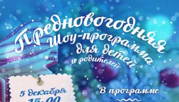 Новогодняя шоу-программа для детей в клинической больнице в рамках проекта ГБУ «МДН» «Делай добро»