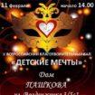 Всероссийский благотворительный бал «Детские мечты»