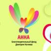 Благотворительному фонду «Анна» нужна помощь